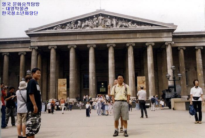 영국박물관 정면